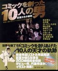 10 Men Who Made Comics SC (2008 Wani Books) Japanese Edition 1-1ST