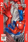 Ultimate Spider-Man (2004) Hebrew Edition 2