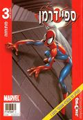 Ultimate Spider-Man (2004) Hebrew Edition 3