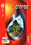 Ultimate Spider-Man (2004) Hebrew Edition 6