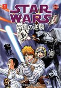 Star Wars Manga Empire Strikes Back GN (1999 Dark Horse Digest) 1-REP