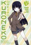 Oreimo Kuroneko GN (2015 Dark Horse Digest) 1-1ST