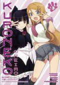 Oreimo Kuroneko GN (2015 Dark Horse Digest) 3-1ST