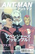 Ant-Man (2014 Marvel) 2E