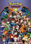 Art of Pokemon Adventures SC (2017 Viz) 20th Anniversary 1-1ST