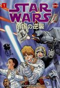 Star Wars Manga Empire Strikes Back GN (1999 Dark Horse Digest) 1-1ST