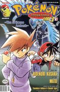 Pokemon Adventures Part 3 (2000) 2