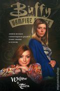 Buffy The Vampire Slayer Willow and Tara TPB (2003) 1-1ST