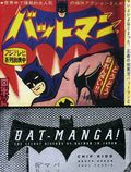 Bat-Manga The Secret History of Batman in Japan HC (2008 Pantheon) 1-1ST