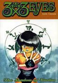 3 X 3 Eyes TPB (1995-2004 Dark Horse) 1st Edition 7-1ST