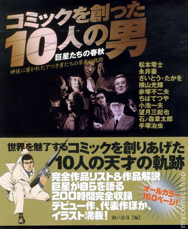 10 Men Who Made Comics SC (2008 Wani Books) Japanese