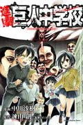 Attack on Titan Junior High GN (2014 Kodansha Digest) 1-1ST