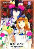 Alice in the Country of Joker GN (2012-2014 Seven Seas Digest) Circus and Liar's Game 6-1ST