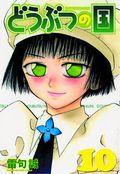 Animal Land GN (2011- Kodansha Digest) 10-1ST