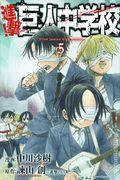Attack on Titan Junior High GN (2014 Kodansha Digest) 3-1ST