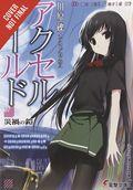 Accel World SC (2014 Yen Press Novel) 7-1ST