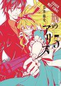 Alice in Murderland HC (2015 Yen Press) 5-1ST