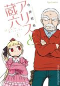 Alice and Zouroku GN (2017 A Seven Seas Digest) 1-1ST