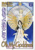 Oh My Goddess TPB (1996- Dark Horse Digest) 17B-1ST