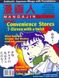 Mangajin (1990) 69N