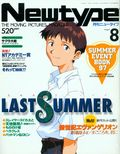 Newtype The Moving Pictures Magazine (Japan) 199708