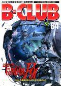B-Club (Japanese) 64