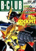 B-Club (Japanese) 140