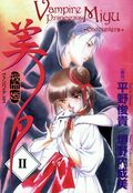 Vampire Princess Miyu GN (2001-2004 Ironcat) 2-REP