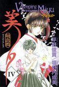 Vampire Princess Miyu GN (2001-2004 Ironcat) 4-1ST
