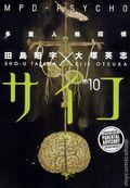 MPD Psycho TPB (2007-2014 Dark Horse Digest) 10-1ST