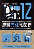 Kurosagi Corpse Delivery Service GN (2006-2015 Dark Horse Digest) 12-1ST