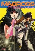 This is Animation: The Super Dimension Fortress-1 Macross SC (1984 Japanese Edition) 11-1ST
