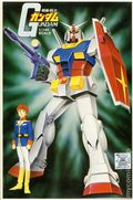 Mobile Suit Gundam 1/144 Scale Model (1982 Bandai) Original Japanese Edition ITEM#04