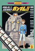 Mobile Suit Gundam Soldiers of Sorrow Anime GN (1982 Digest) Japanese Edition 3-1ST