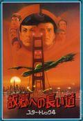 Star Trek IV The Voyage Home Movie Program SC (1986 Japanese Edition) 1-1ST