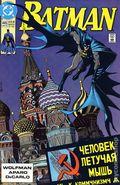 Batman (1940) 445