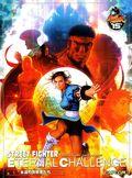 Street Fighter Eternal Challenge TPB (2005) 1-1ST