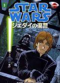 Star Wars Manga Return of the Jedi GN (1999 Dark Horse Digest) 3-1ST