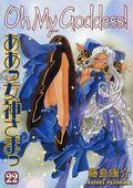 Oh My Goddess TPB (1996- Dark Horse Digest) 22-1ST