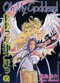 Oh My Goddess TPB (1996- Dark Horse Digest) 25-1ST