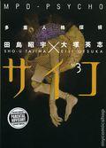 MPD Psycho TPB (2007-2014 Dark Horse Digest) 3-1ST