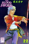 Blood Sword (1988) 22