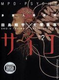 MPD Psycho TPB (2007-2014 Dark Horse Digest) 2-REP