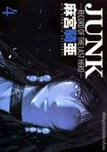 Junk Record of the Last Hero GN (2006-2008 DR Masters Digest) 4-1ST