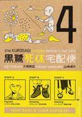 Kurosagi Corpse Delivery Service GN (2006-2015 Dark Horse Digest) 4-REP
