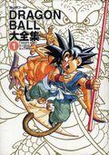 Dragon Ball Complete Illustrations HC (Japanese 1995 Bird Studio) 1N-1ST