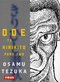 Ode to Kirihito GN (2010 Vertical) 2nd Edition 2-1ST