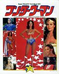 Complete Visiual Guidebook of Wonder Woman SC (1980 DC) Japanese Edition 1-1ST