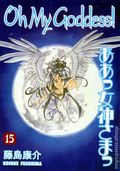 Oh My Goddess TPB (1996- Dark Horse Digest) 15B-1ST