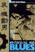 Mechanical Man Blues TPB (2000 Digest) 1-1ST